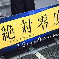 「絶対零度~未然犯罪潜入捜査」 (C)モデルプレス