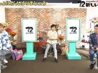 稲垣・草なぎ・香取「7.2新しい別の窓」生放送を縮小 コロナ影響で放送内容変更