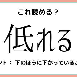 「低れる」=「ていれる」…?社会人なら読めておきたい《難読漢字》4つ