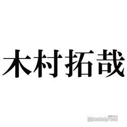 木村拓哉、ジャニー喜多川さん死去に追悼コメント