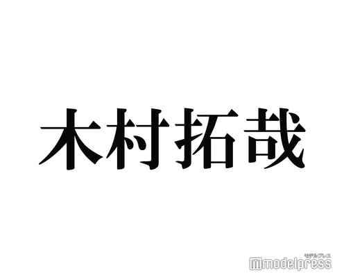 木村拓哉「プライド」撮影でのハプニング&ムチャぶり振り返る