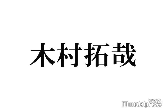木村拓哉 (C)モデルプレス