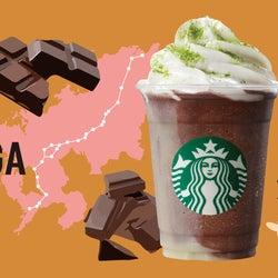 SAGA「佐賀 ちかっと カリカリシュガー &チョコレート フラペチーノ」/画像提供:スターバックス コーヒー ジャパン