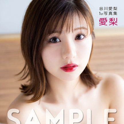 元NMB48谷川愛梨、初ランジェリーショット挑戦 1st写真集を発表