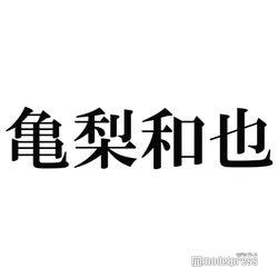 KAT-TUN亀梨和也、ホラー映画撮影中の怪奇現象告白「フロントガラスにヒビが」