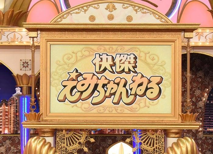 「快傑えみちゃんねる」(C)関西テレビ