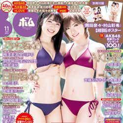 「BOMB」11月号(10月9日発売)表紙:村山彩希、岡田奈々(画像提供:学研プラス)