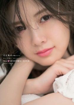 モデルプレス - 乃木坂46白石麻衣「Ray」卒業 今後の活動に言及