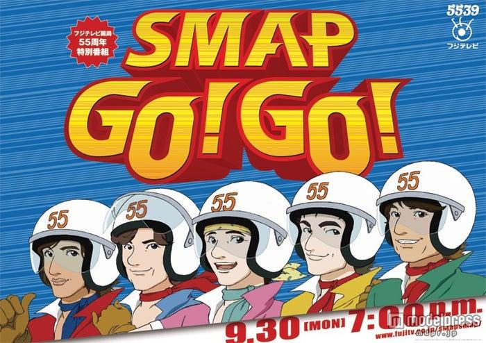 SMAP、視聴率32%超のドラマが続編 コメント到着(C)タツノコプロ
