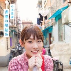 欅坂46小池美波ファースト写真集、タイトルは「青春の瓶詰め」青春感溢れる表紙も解禁