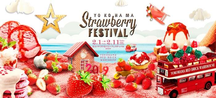 Yokohama Strawberry Festival 2019/画像提供:株式会社 横浜赤レンガ