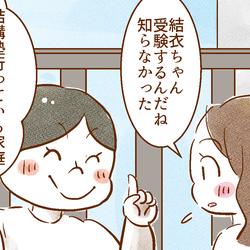 ママ友に振り回されるな…!/中学受験する?しない?(1)【親たちの中学受験戦争 Vol.1】