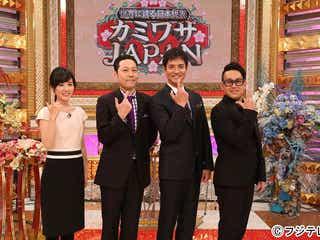 五郎丸歩、羽生結弦、寿司職人、花火師など、世界を魅了する日本人のカミワザを披露