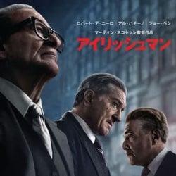 アメリカ裏社会の闇と事件の真相が浮き彫りに、Netflix映画『アイリッシュマン』予告編