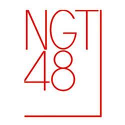 NGT48公式サイト