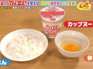 そのまま食べる以外にも方法があった!インスタント食品や調味料で出来るアレンジレシピ3選