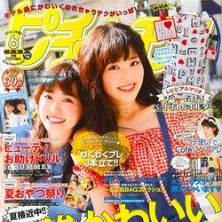 雑誌「ピチレモン」大幅リニューアルを発表