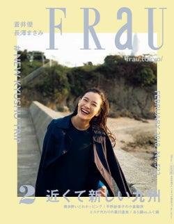 「FRaU」2月号(2018年1月12日発売)表紙:蒼井優/(画像提供:講談社)