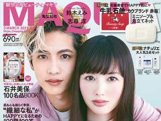 鈴木えみ&志尊淳、HAPPY感溢れる美しすぎる2ショット「MAQUIA」表紙が話題