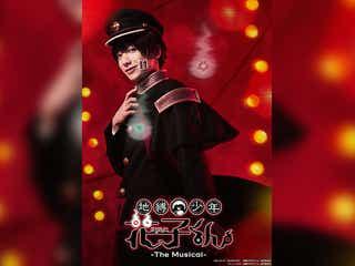 『地縛少年花子くん』舞台化決定 小西詠斗が花子くん役で初主演&初ミュージカル