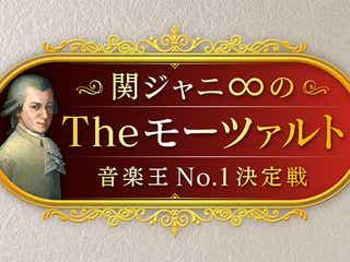 関ジャニ∞、冠音楽番組の第9弾放送発表 歌唱力№1決めるバトル開催