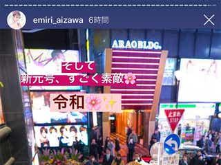 """""""歌舞伎町で一番愛された嬢王""""愛沢えみり、キャバ嬢引退 歌舞伎町に花道が出現"""