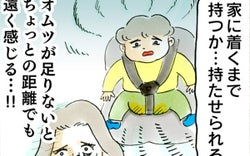 あるとないとでは大違い! 2歳児連れの旅行は○○がネック⁉【荻並トシコのどーでもいいけど共感されたい!】