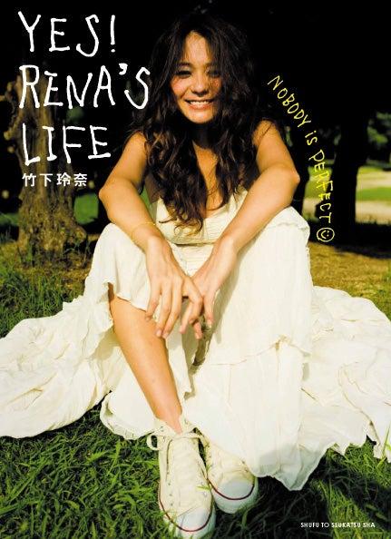 竹下玲奈メッセージブック「YES! RENA'S LIFE」 画像提供:主婦と生活社