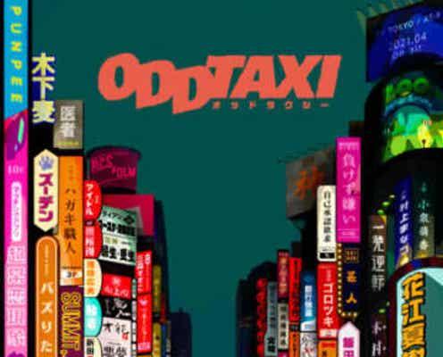 『オッドタクシー』Blu-ray BOXプロジェクト受付終了は9月30日!小戸川役・花江夏樹よりコメントが到着!
