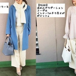 【GU】大人気「白パンツ」を低身長さんがバランスよく着回すコツ