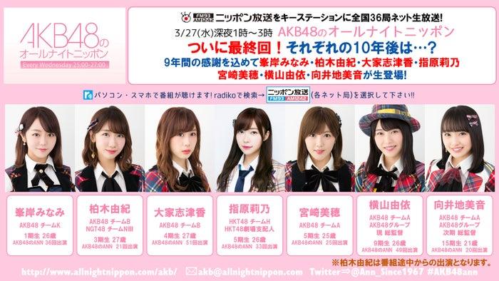 「AKB48のオールナイトニッポン」(提供写真)