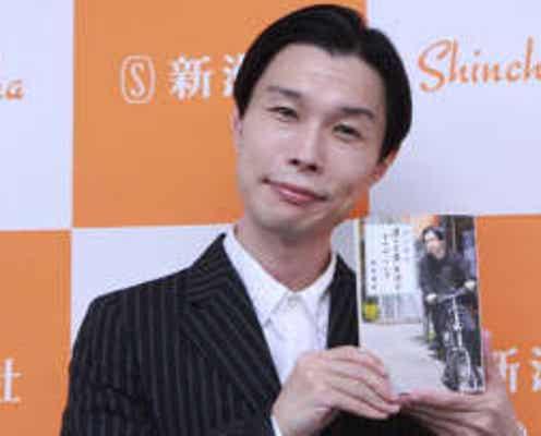 岩井勇気 2年ぶりのエッセイ本出版に自信「島崎和歌子さんと磯野貴理子さんに捧げる」