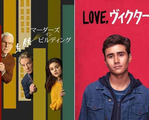 ミステリーコメディ『マーダーズ・イン・ビルディング』&『Love, サイモン』スピンオフドラマが日本上陸!