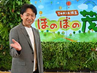 転機迎えるTOKIO城島茂、新番組MCに 15年ぶり再会に「こんな展開になるとは思ってもいなかった」<TOKIO 城島 ほのぼの茂>