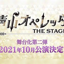 『青山オペレッタ』舞台化第2弾が21年10月開催、丘山晴己らスターグループ「ピエナ」中心に