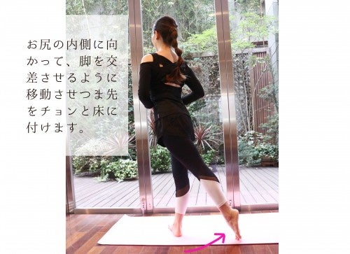 お尻の内側に向かって、脚を交差させるように移動させ、つま先をチョンと床に付けます。