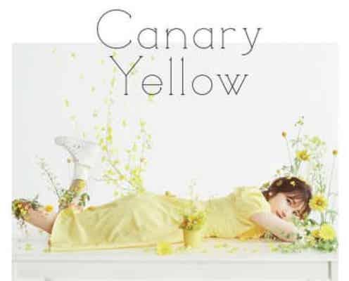 内田彩、シングル「Canary Yellow」のアートワーク&全貌を解禁!