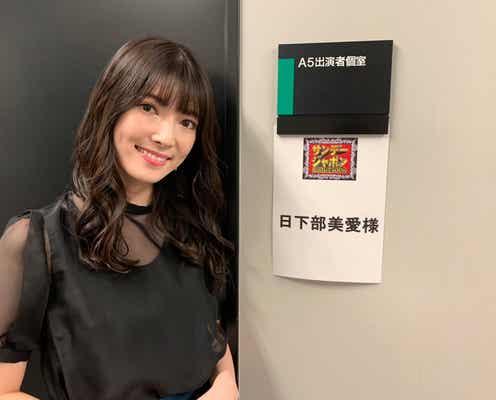 """""""新炎上クイーン""""日下部美愛「サンジャポ」初出演で反響"""