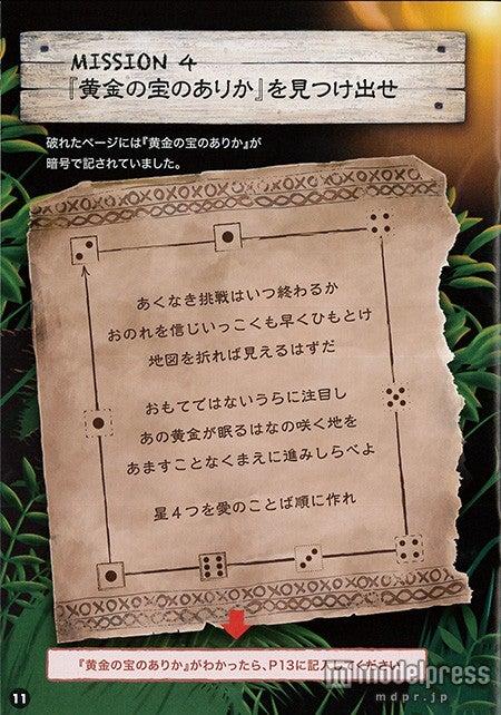謎解きブックP11