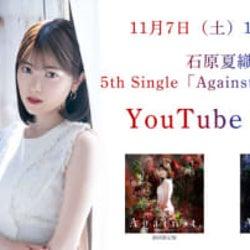 石原夏織の5thシングル「Against.」発売を記念して、YouTube LIVEの配信が決定!