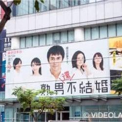 『まだ結婚できない男』が、台湾のケーブルテレビ局で平均視聴率1位を獲得!