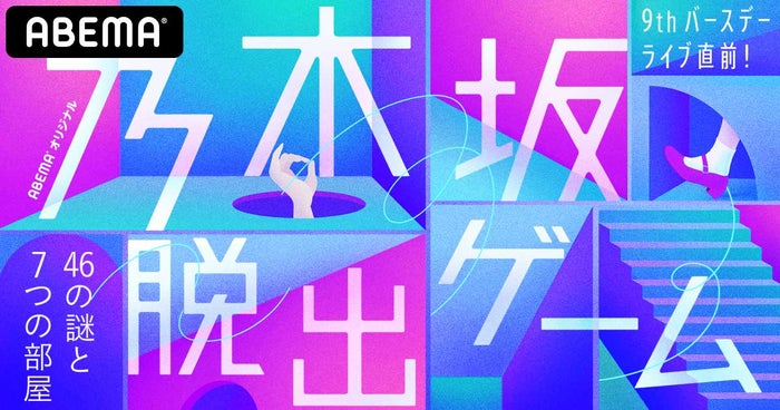 「9thバースデーライブ直前!乃木坂脱出ゲーム~46の謎と7つの部屋~」(C)AbemaTV,Inc.