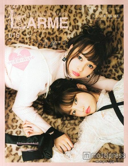 「LARME」019(徳間書店、2015年11月17日発売)表紙:西もなか(上)、中村里砂