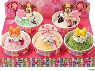 【ひなまつり】≪サーティーワン≫今年もミッキー&ミニーとひなまつりを盛り上げちゃいます!サーティワンのひなまつり2021