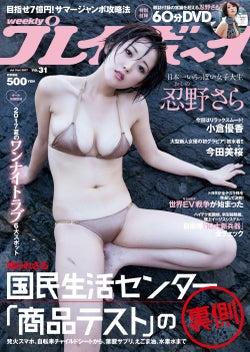 「週刊プレイボーイ」31号 表紙:忍野さら(C)佐藤佑一/週刊プレイボーイ