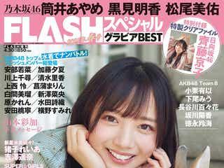 日向坂46齊藤京子「FLASHスペシャル」初単独表紙でウサギと戯れるキュートな笑顔