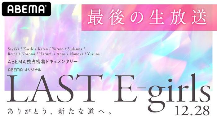 「最後の生放送】LAST E-girls~ありがとう、新たな道へ。~」(提供写真)