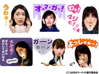 AKB48の恐怖顔がズラリ 『アドレナリンの夜』からLINEスタンプ登場