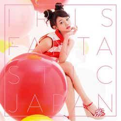 Irisの新曲「ファンタスティック ジャパン」(5月31日発売)初回限定盤(画像提供:ソニー)