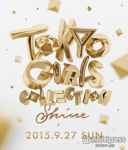 「東京ガールズコレクション 2015 AUTUMN/WINTER」開催決定 10周年経て新たなステージへ【モデルプレス】